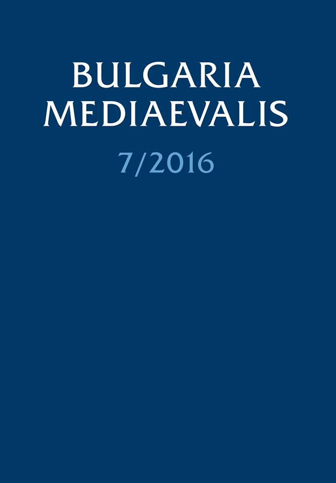Characteristics of medieval Greek verse inscriptions from Bulgaria Cover Image