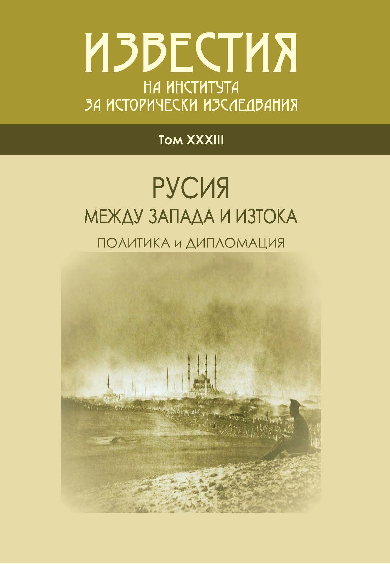 The Russian Federation and Post-Soviet Central Asia. 1991–2014 Cover Image