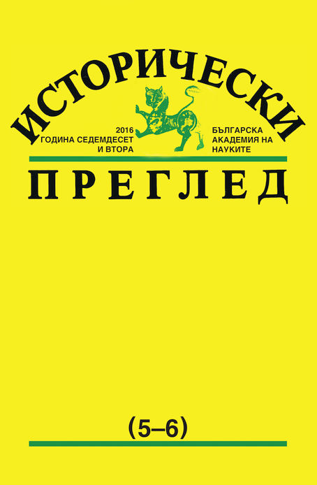 The Circassian problem, Russian politics and the Bulgarian Liberation Cover Image