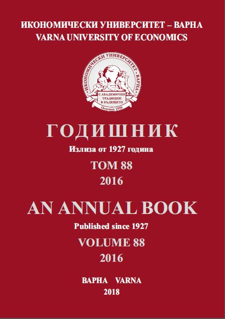 90th Anniversary Of The Yearbook Of University of Economics – Varna Cover Image