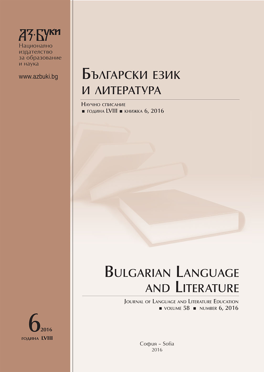 Developing Communicative Competence through Interactive Methods in Bulgarian Language Teaching (function of teamwork) Cover Image