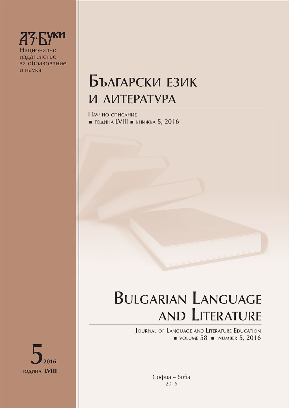 Challenges Faced by the Training in Bulgarian Language in 5th Grade (as a Result of the new Curriculum) Cover Image