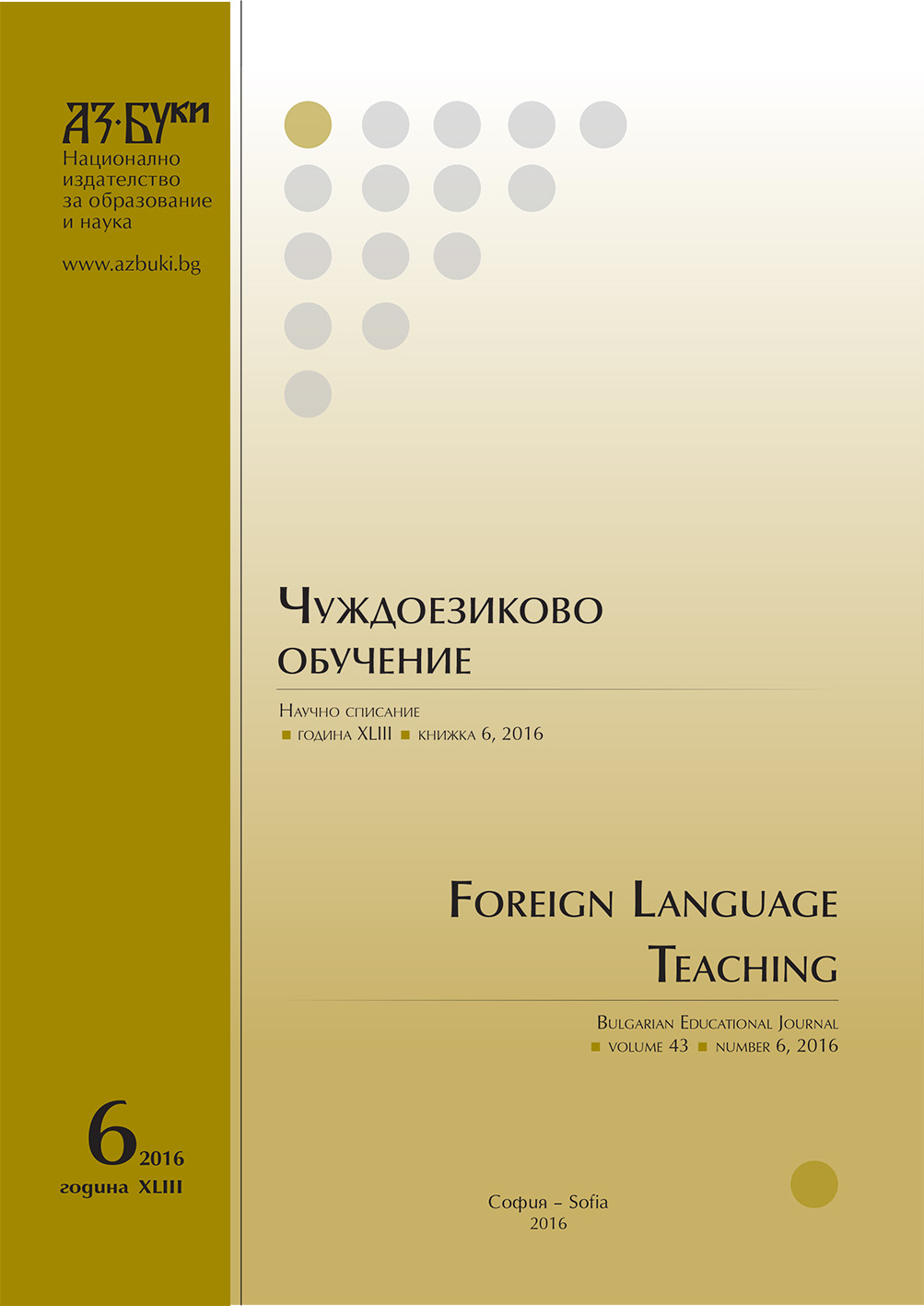 The Role of the Translator as an Intercultural Mediator: Rendering of Hindi Words into Bulgarian Language Cover Image
