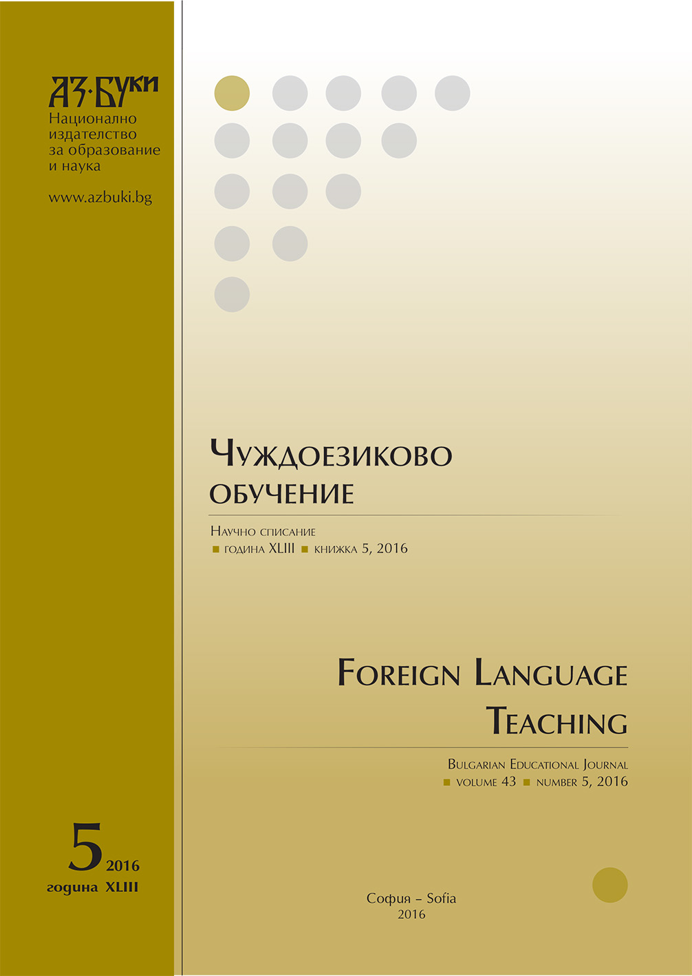 "First Slavic-Roman Colloquium ""The Bulgarian-French Cultural Relations"" Cover Image"