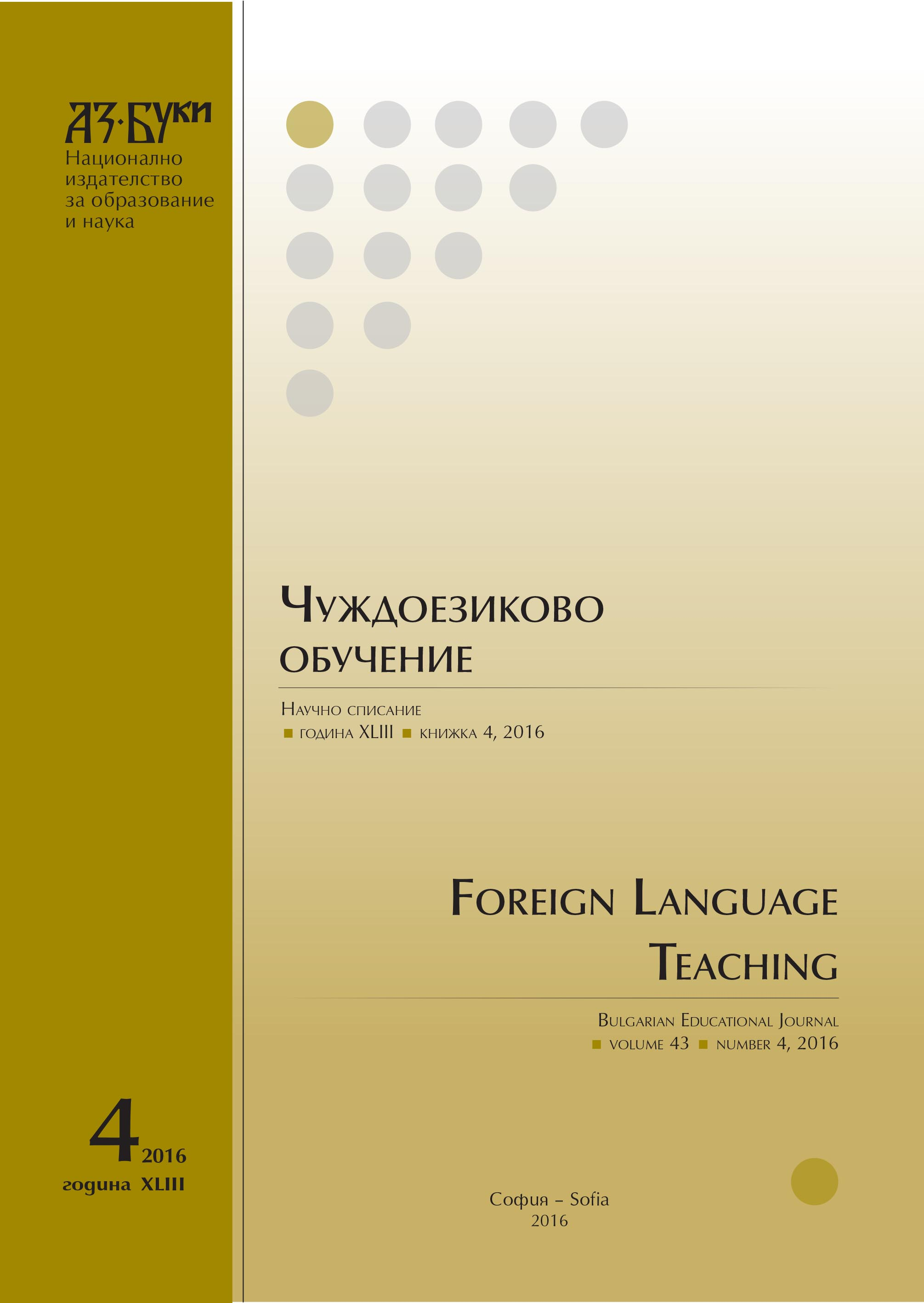 In Russian: in the Intertercultural Dialog Cover Image