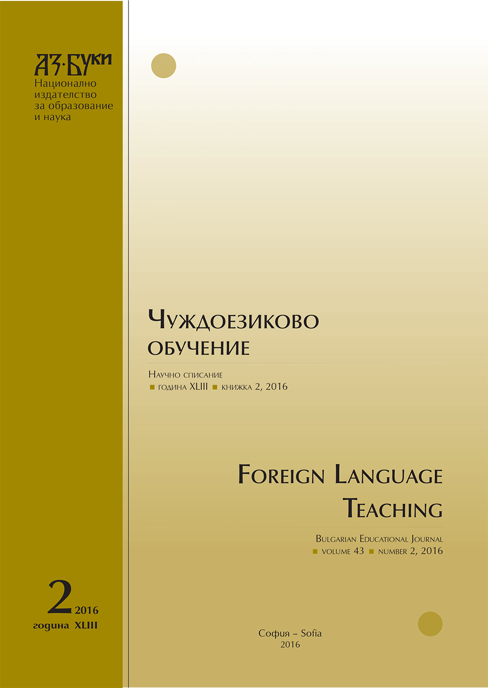 Comparative Analysis of the Textual Competence of Bulgarian Students in English as a Foreign Language, and in Bulgarian Cover Image