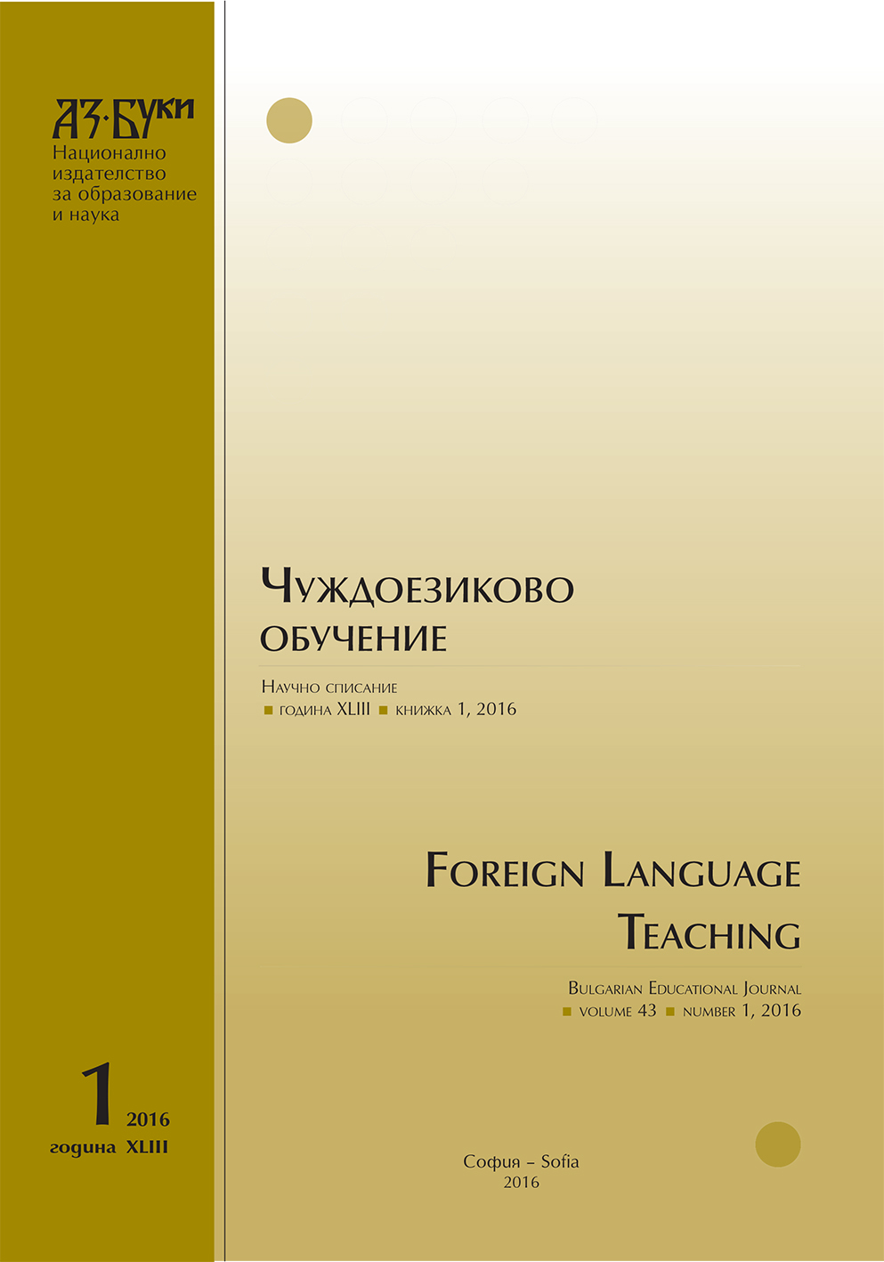 Foreign Languages in Bulgarian Law Cover Image
