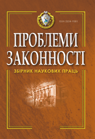 State agriculture policy of Ukraine on sustainable development of rural areas: legal aspects Cover Image