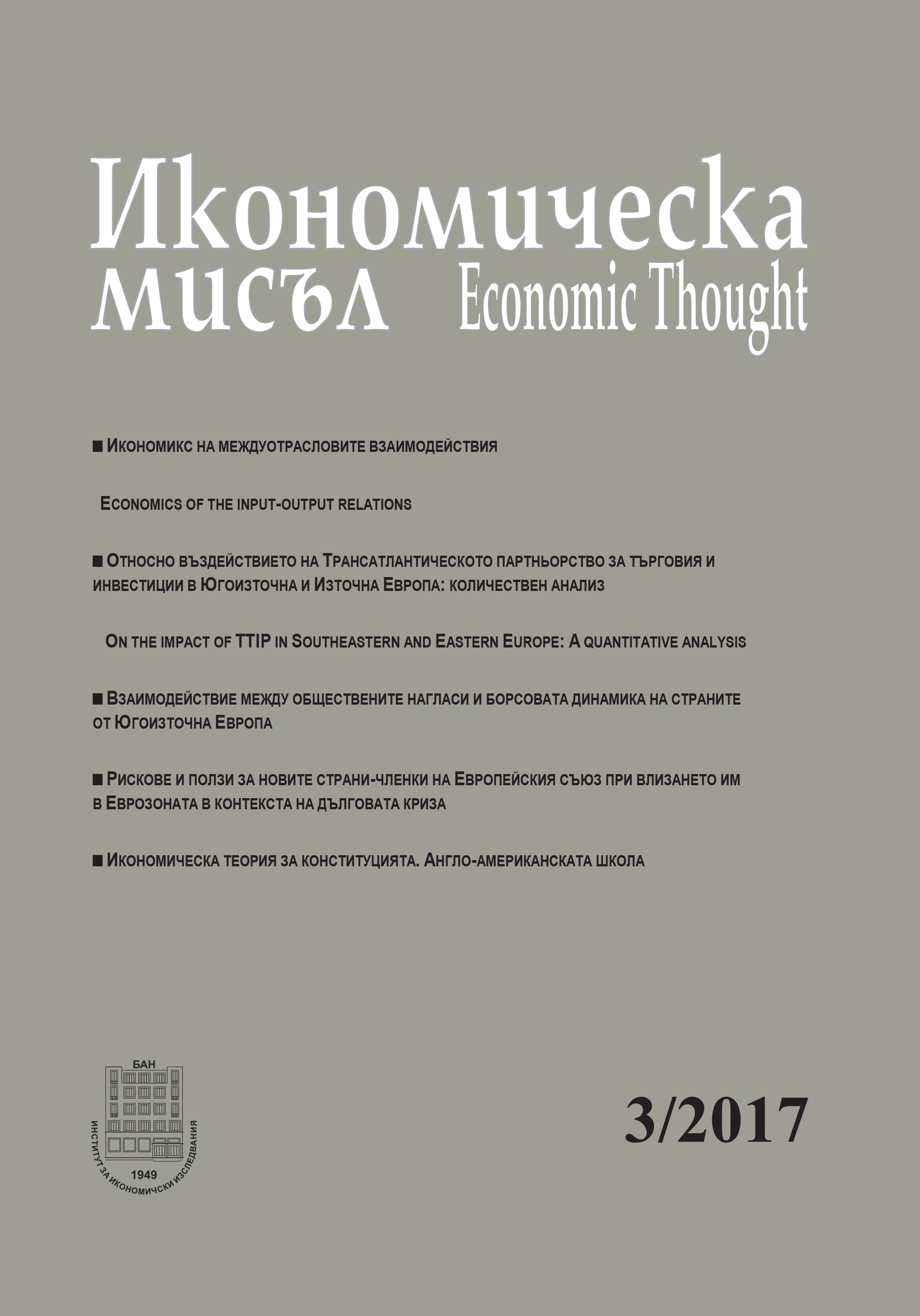 Interaction between the public attitudes and the stock exchange dynamics in Southeastern European countries Cover Image