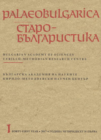 A New Valuable Contribution to the Study of Slavic Euchologia Cover Image