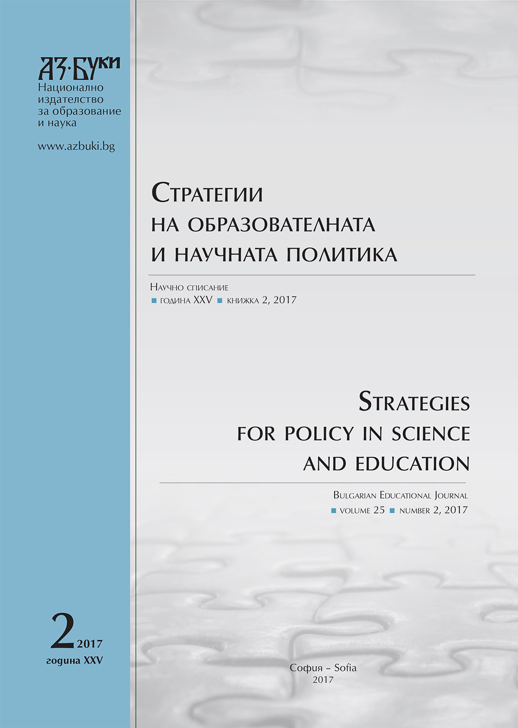 Chimera Groups at School and Inheritance Practices: The Absence of the Father Cover Image