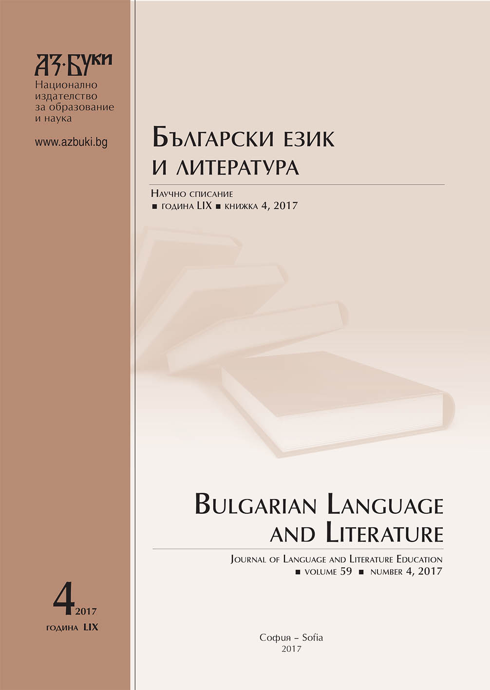 Functional Grammar of M. Halliday for Identifying the Elements in Topic Position in Bulgarian Sentence Cover Image