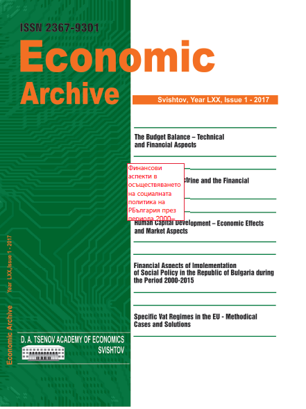 Human Capital Development – Economic Effects and Market Aspects Cover Image