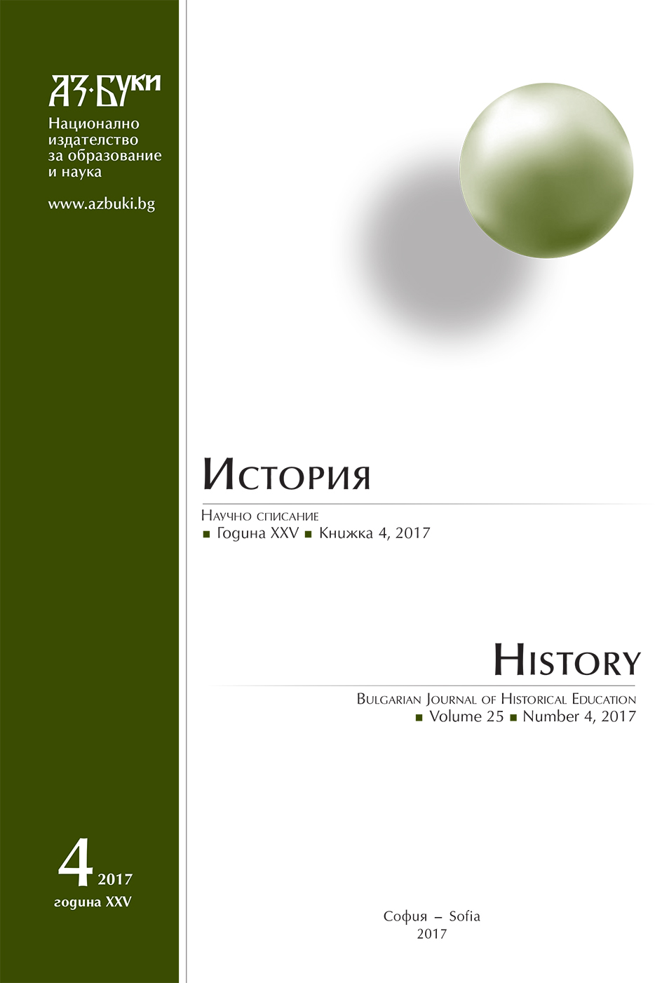 New Book Presenting the Documentary Heritage of the Holy Metropolitanate of Tarnovo Cover Image