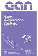 "Urban research in Serbian ethnology and anthropology – from ""the view from afar"" to a ""subdiscipline"" Cover Image"