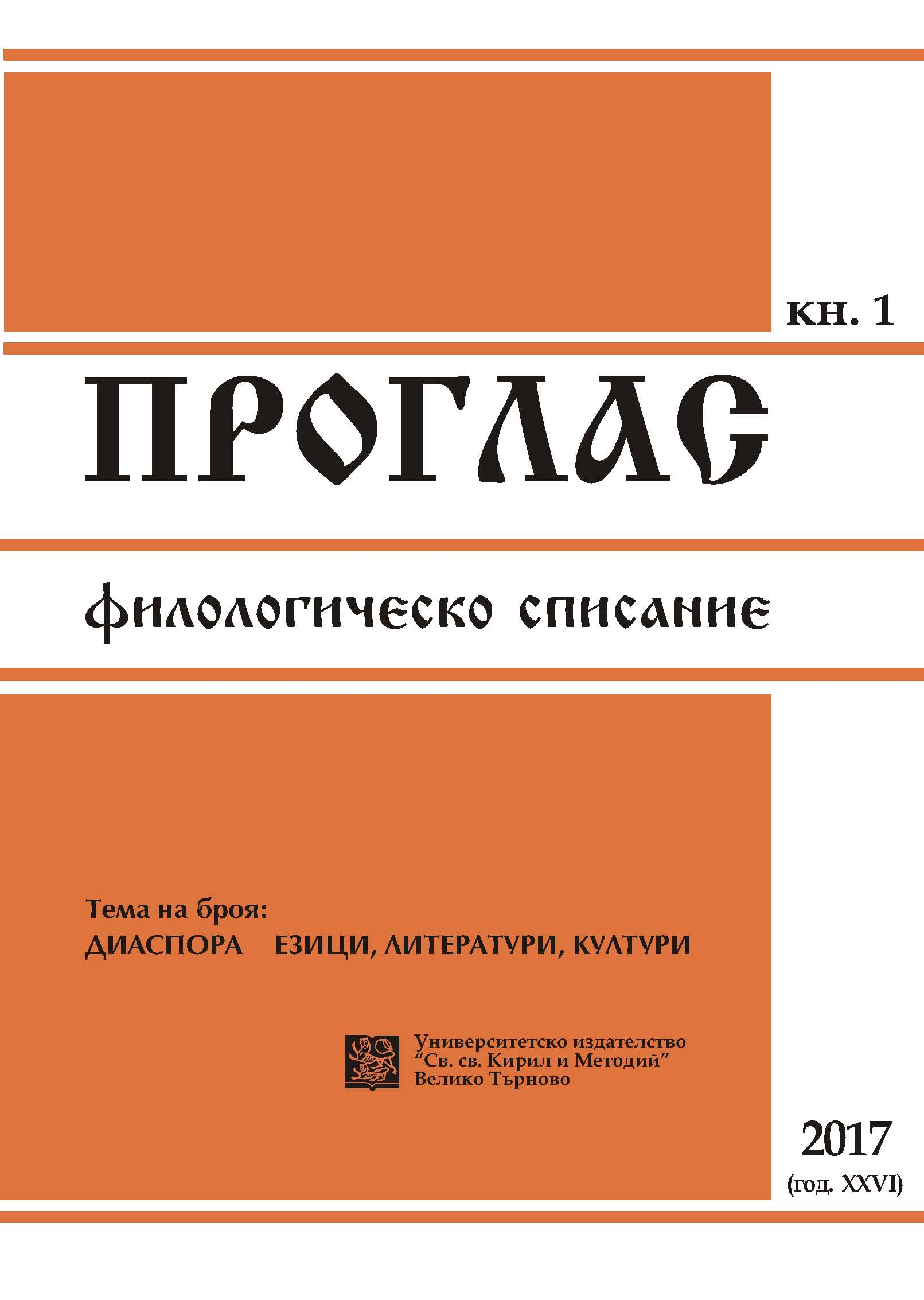 Literature as a Home for the Southern Slavs (on Ludmila Mindova, Drugata Itaka) Cover Image