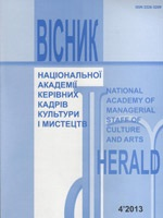 NEO-CONSERVATIVE POSITIONS OF CULTURAL POLICY OF THE UKRAINIAN STATE AT THE PRESENT STAGE Cover Image