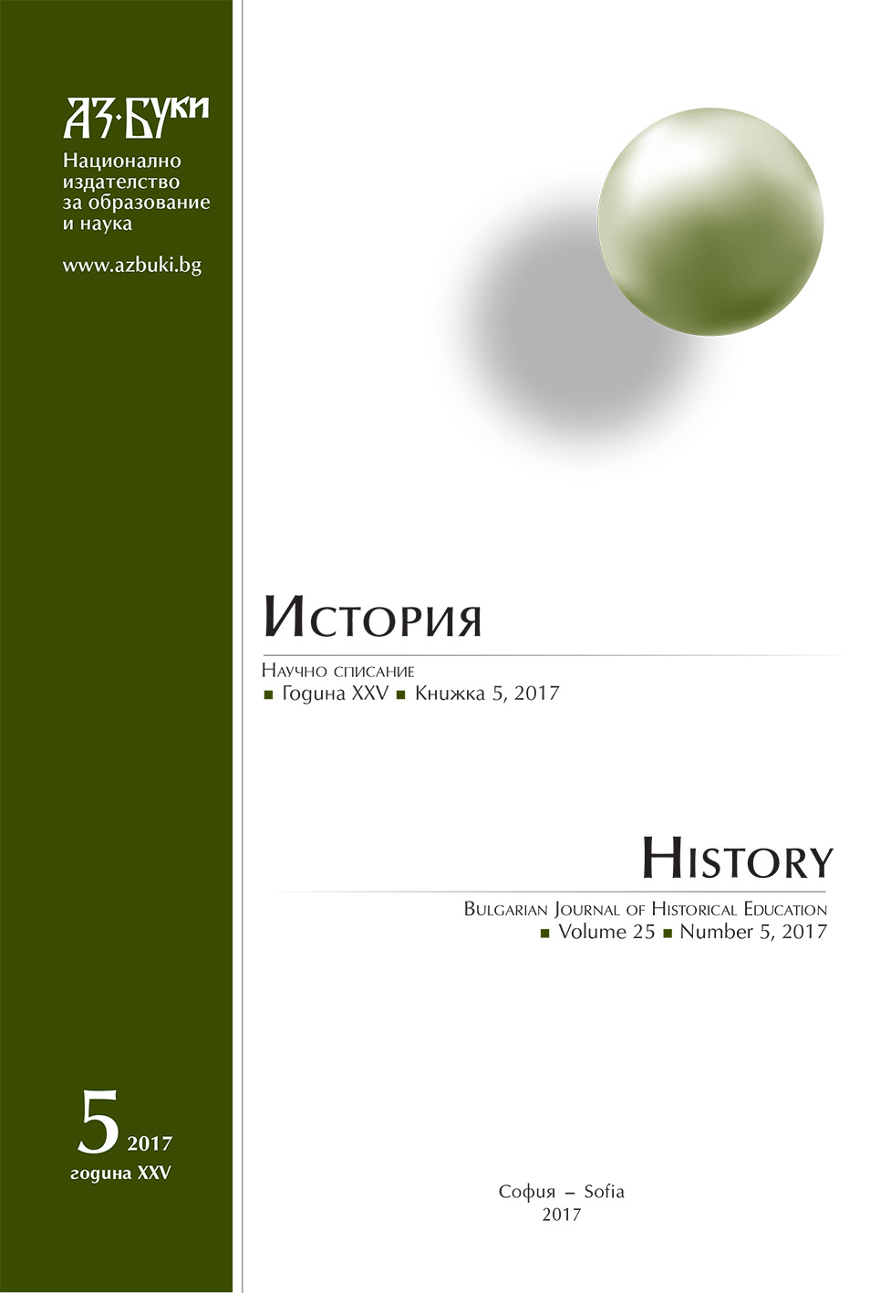 Professional Associations in West Central Bulgaria during the ХІХ Century Cover Image