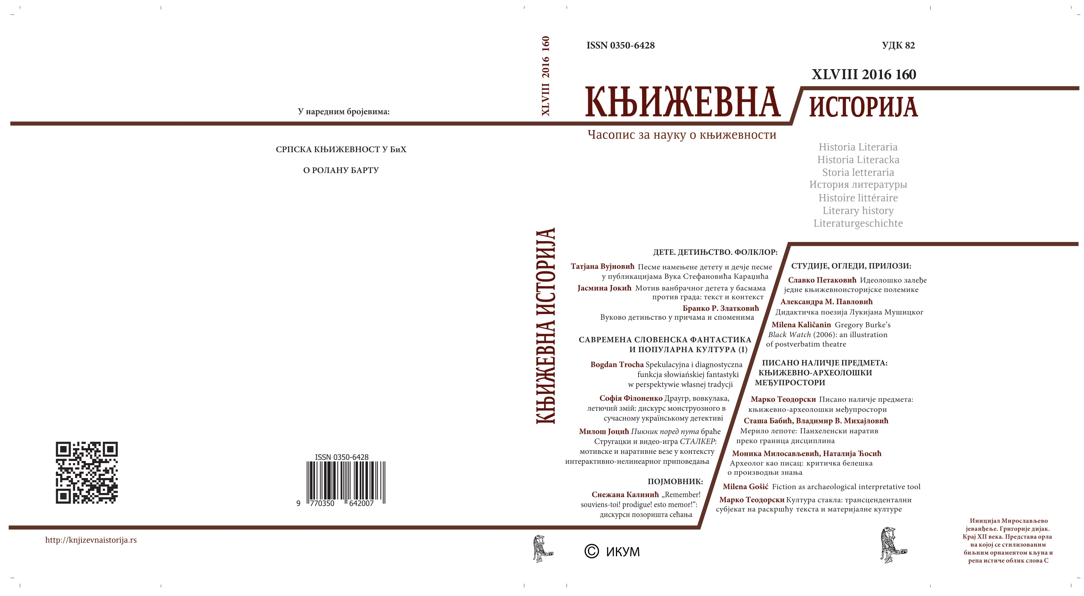 The development of Serbian drama literature of the 18th and 19th centuries Cover Image