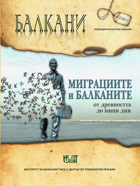 BULGARIAN LABOUR MIGRATION FROM SOUTHWEST MACEDONIA IN THE BEGINNING OF TWENTIETH CENTURY Cover Image