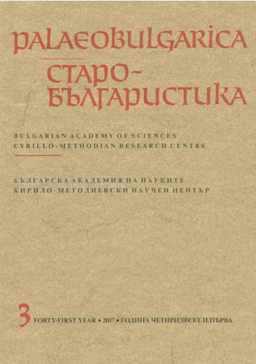 The Reception of Athanasius of Alexandria's Anti-Arian Motifs in the Old Slavonic Medieval Tradition Cover Image