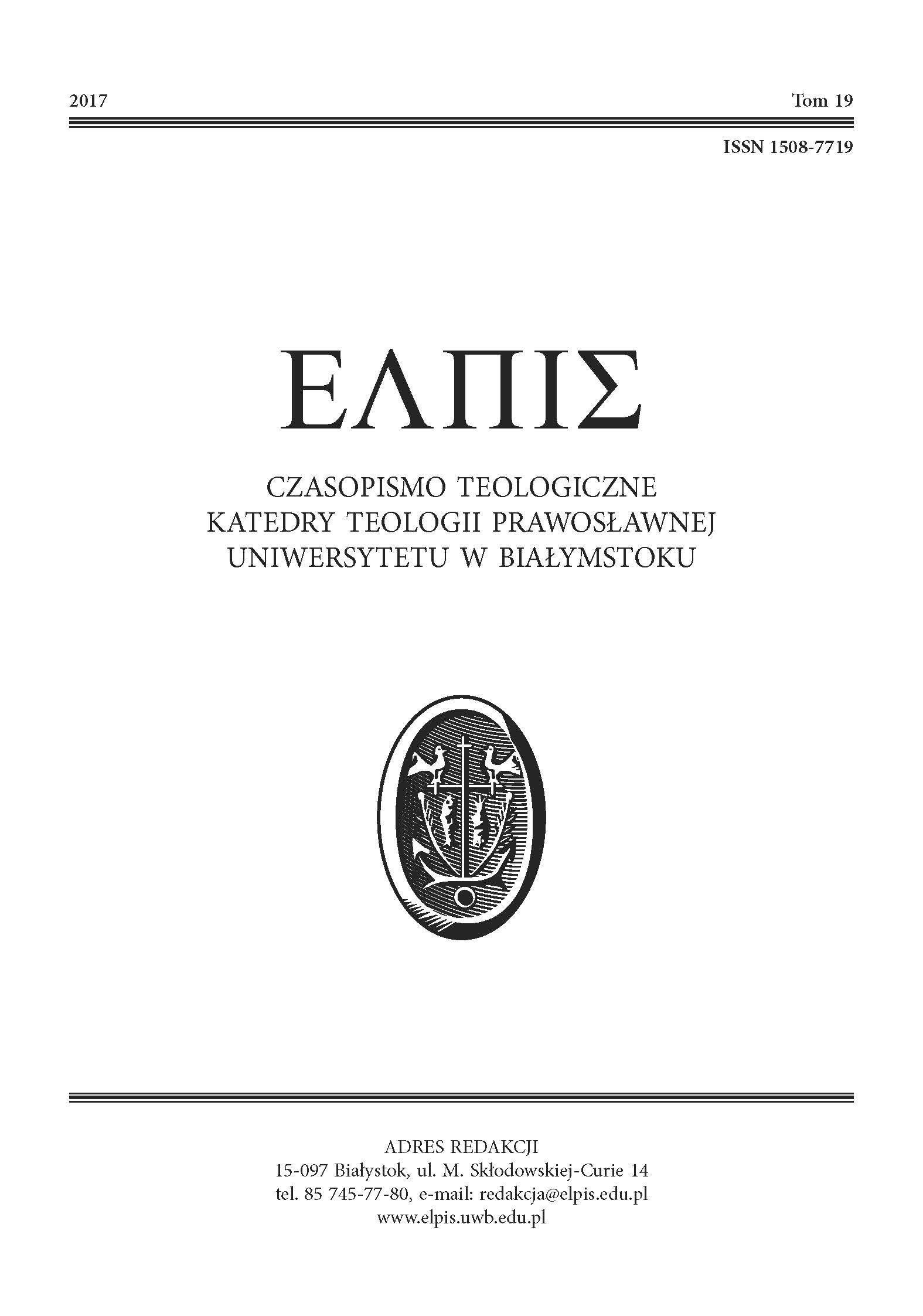 Cultural relations of the Suprasl monastery with Serbian culture in the sixteenth century Cover Image