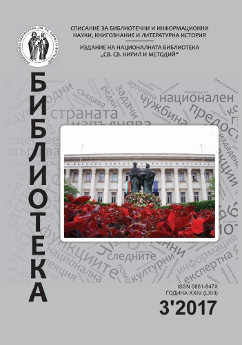 "Anniversary Review of the works of Alexander Dimchev with Bibliographic ""Markers"" Cover Image"
