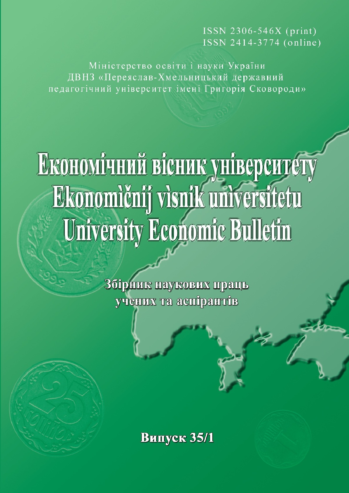 Transformation processes in economics of Ukraine: the reality and ways to change Cover Image