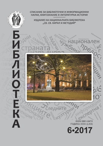 120 years Bulgarian national bibliography Cover Image