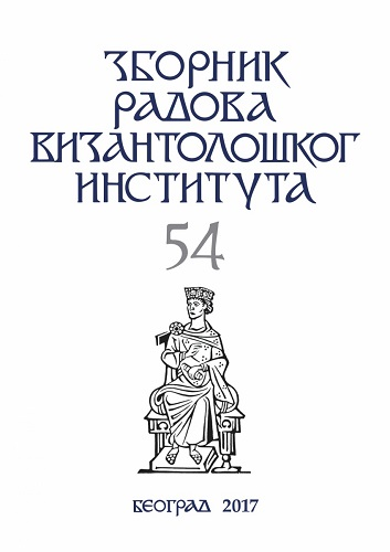 The Image of Michael VIII in the Historical Works of the Palaiologan Period Cover Image