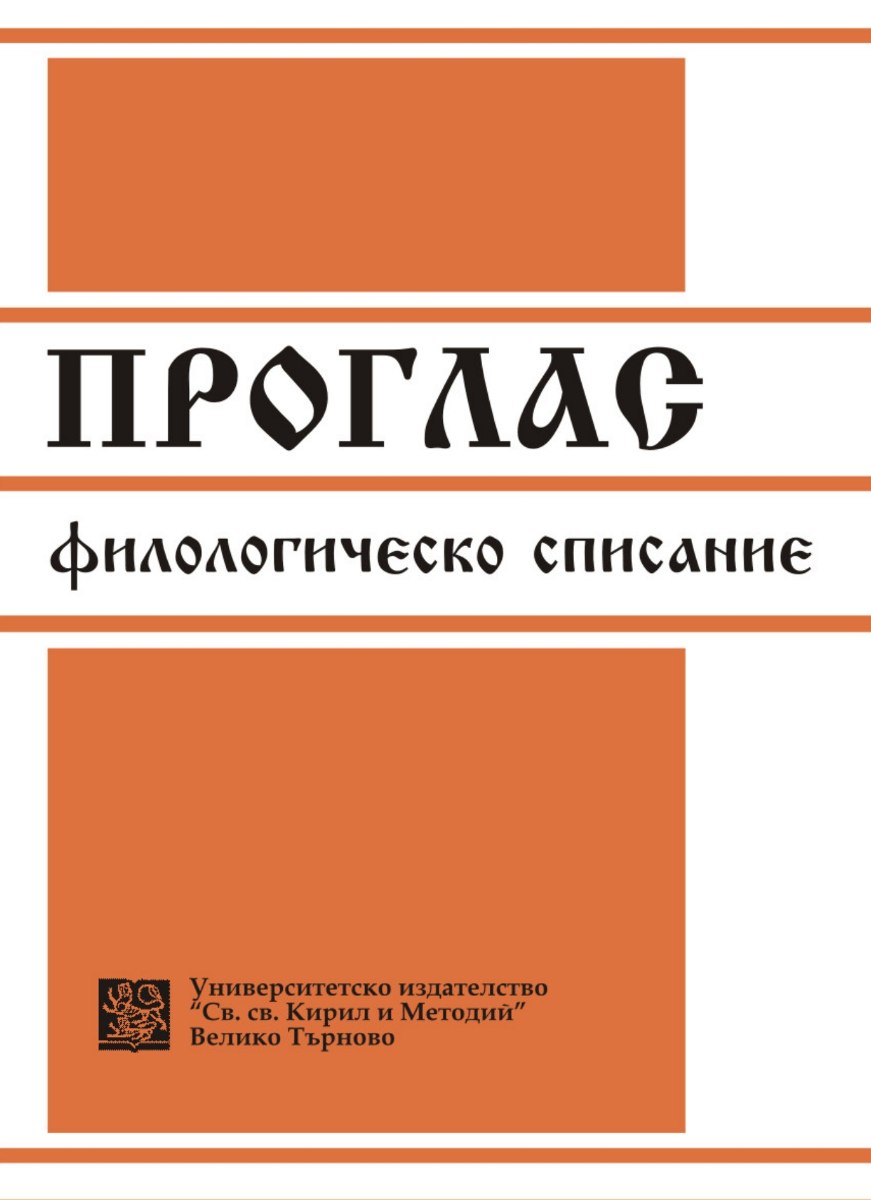A Contrastive Study of Lexical Asymmetry in Bulgarian and Czech Languages (on Radost Zhelezarova, Proyavi na leksikalna asimetriya…) Cover Image