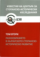 The Role of State-Owned Banks in the Economic Life of Bulgaria in the Period between the Two World Wars (The model of the Bulgarian economy in the 30s of the twentieth century) Cover Image