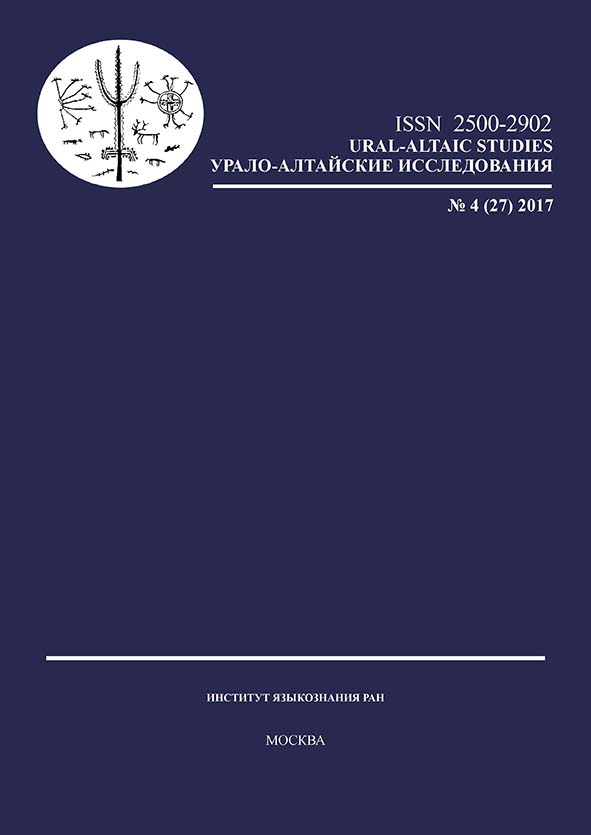 Study and tutorial guides of V. A. Islentyev: genre and thematic contents of the translated texts Cover Image