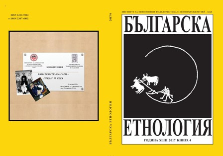 From the Issue Editor. The Ethnographic Archive – Between Fieldwork and Interpretation Cover Image
