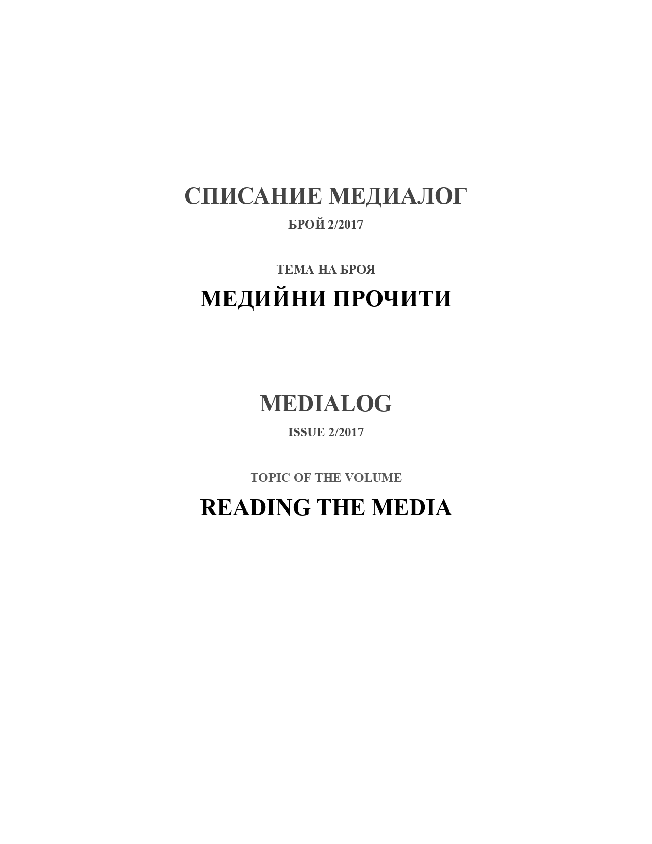 Fact and fiction in the creation of media heroes Cover Image