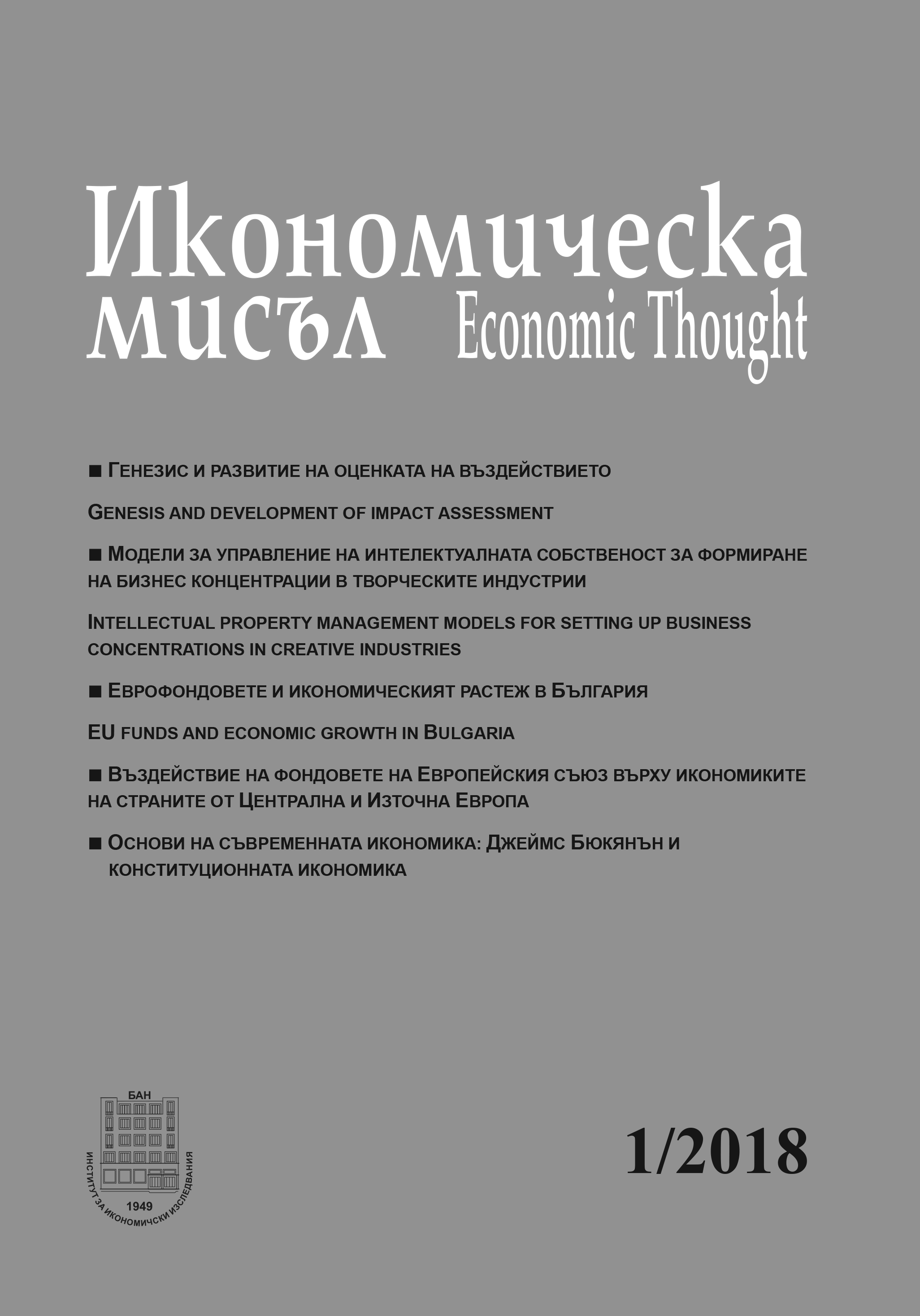 EU funds and economic growth in Bulgaria Cover Image