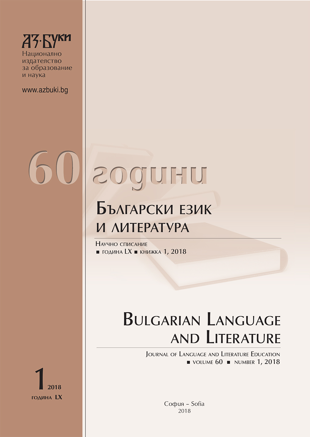 Technology to Increase the Recipetive and Productive Skills through Portfolio and Self-assesment Cards in the High School Stage of Training in Bulgarian Language Cover Image