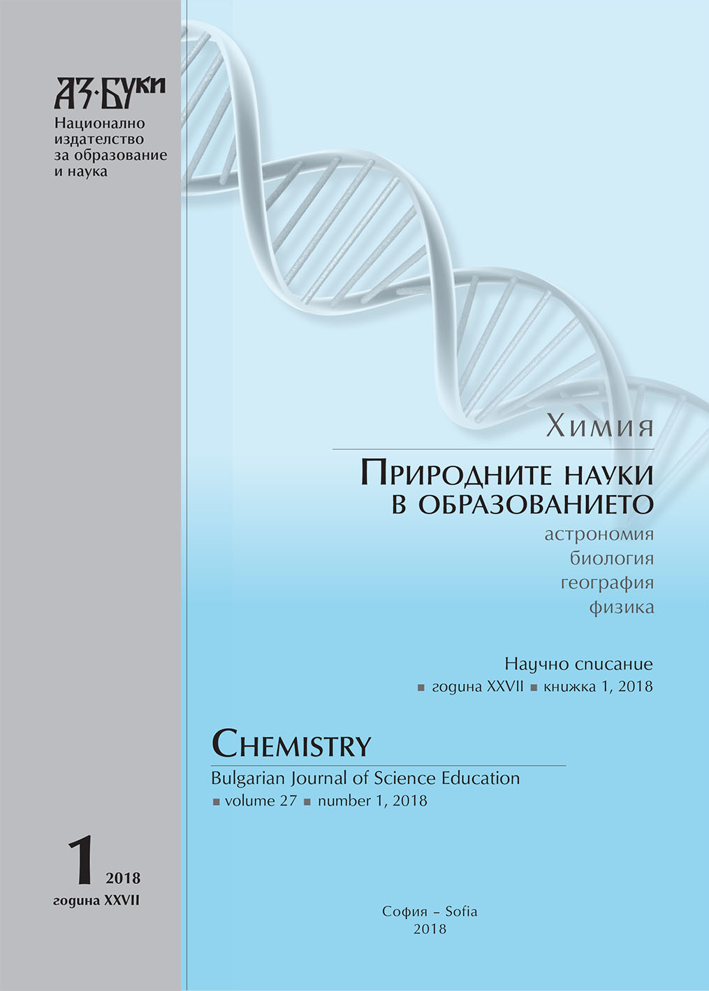 Bulgarian Journal of Science Education in 2018 Cover Image