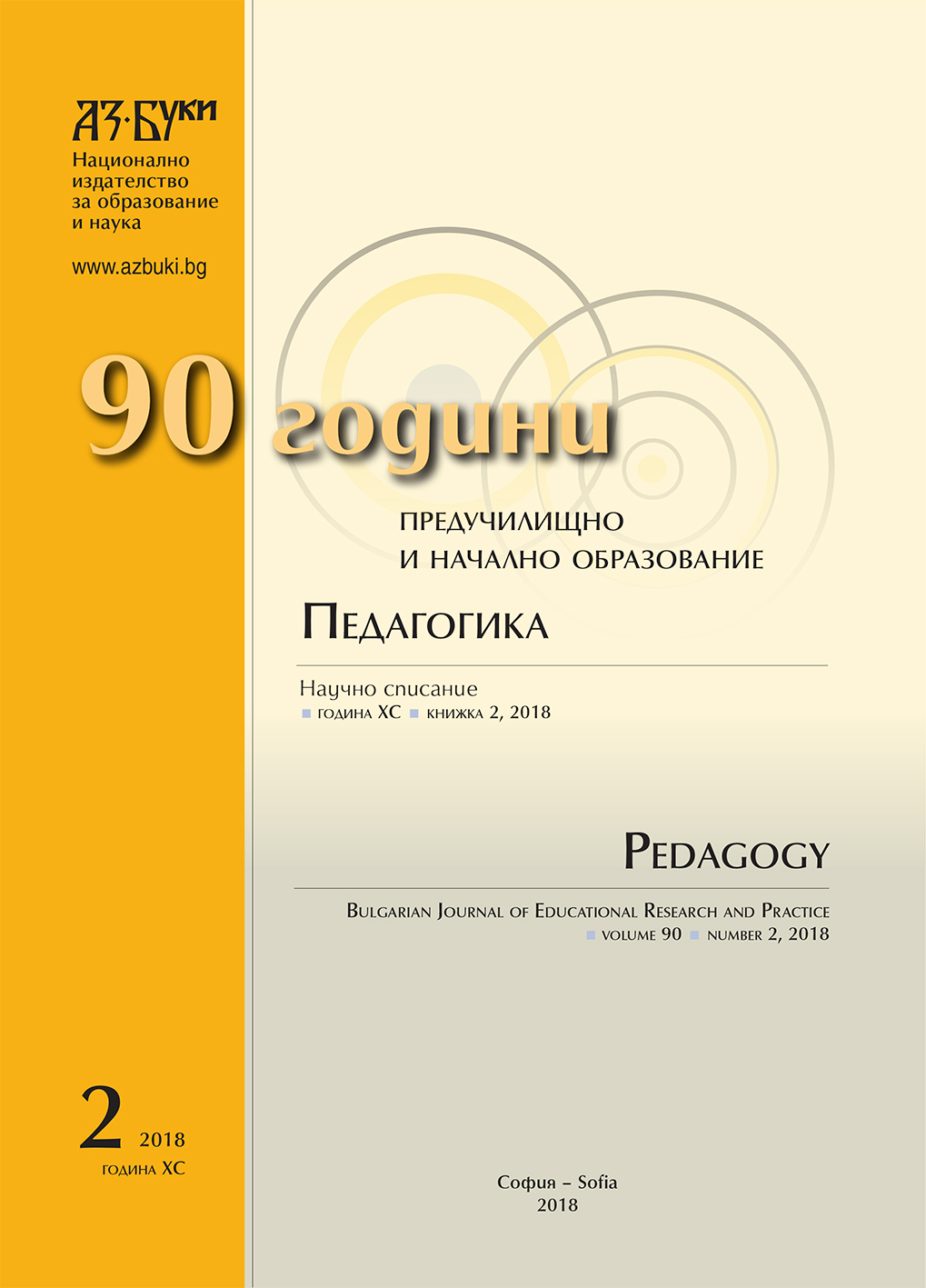Teachers Opinion about the Continuing Professional Qualification of Pedagogical Staff in Bulgaria Cover Image