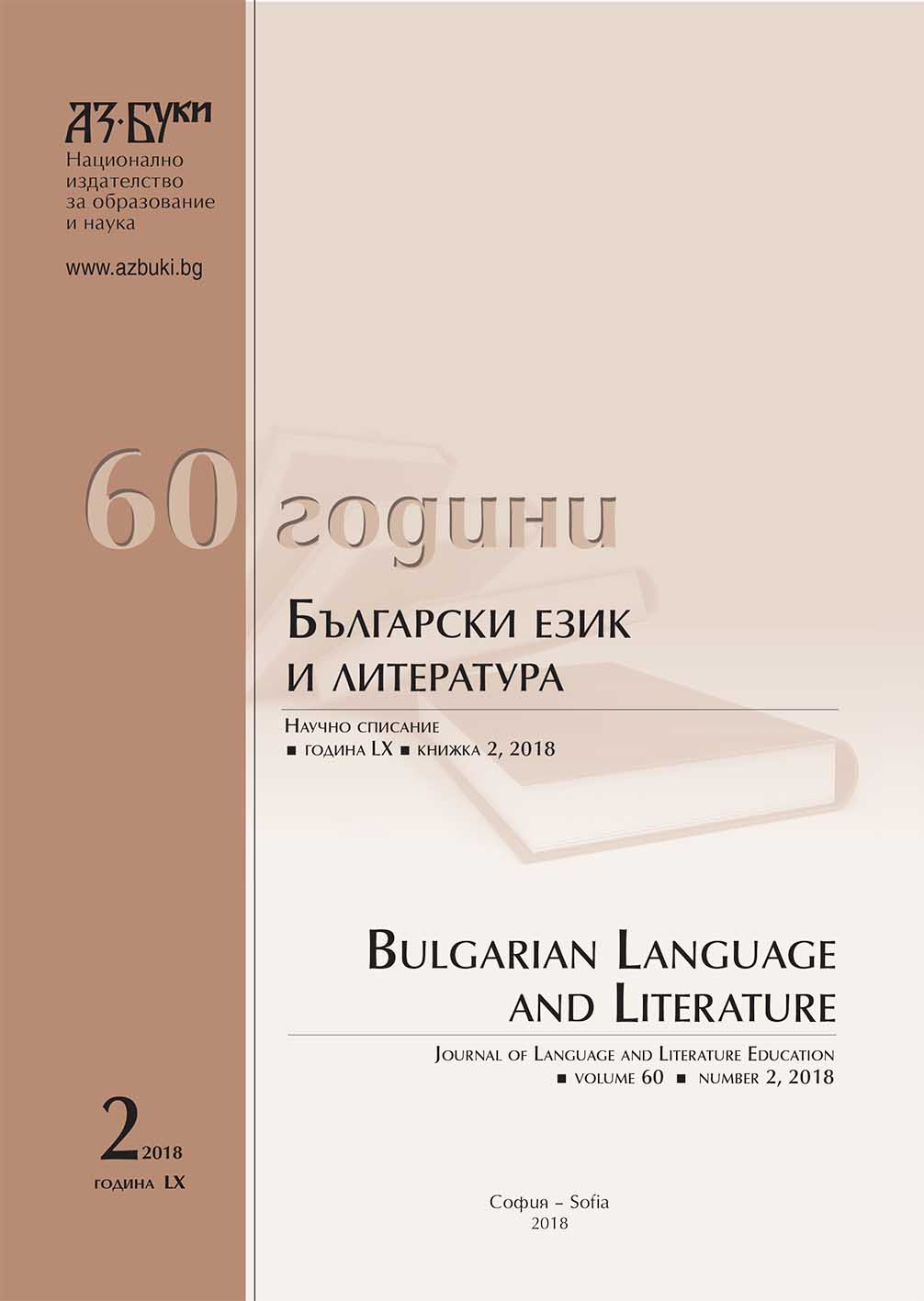 Formation of the New Bulgarian Literary Language during the Renaissance Cover Image