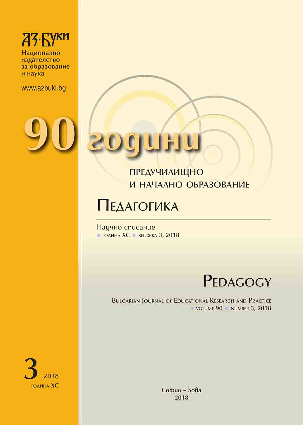 Bulgarian Vocational Education in Non-Formal and/or Formal Invariably Perspectives Cover Image