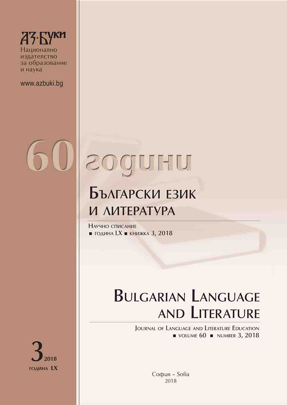 "The Key Competence ""Communicating in Bulgarian"" in the Paradigm of the Key Competences Cover Image"