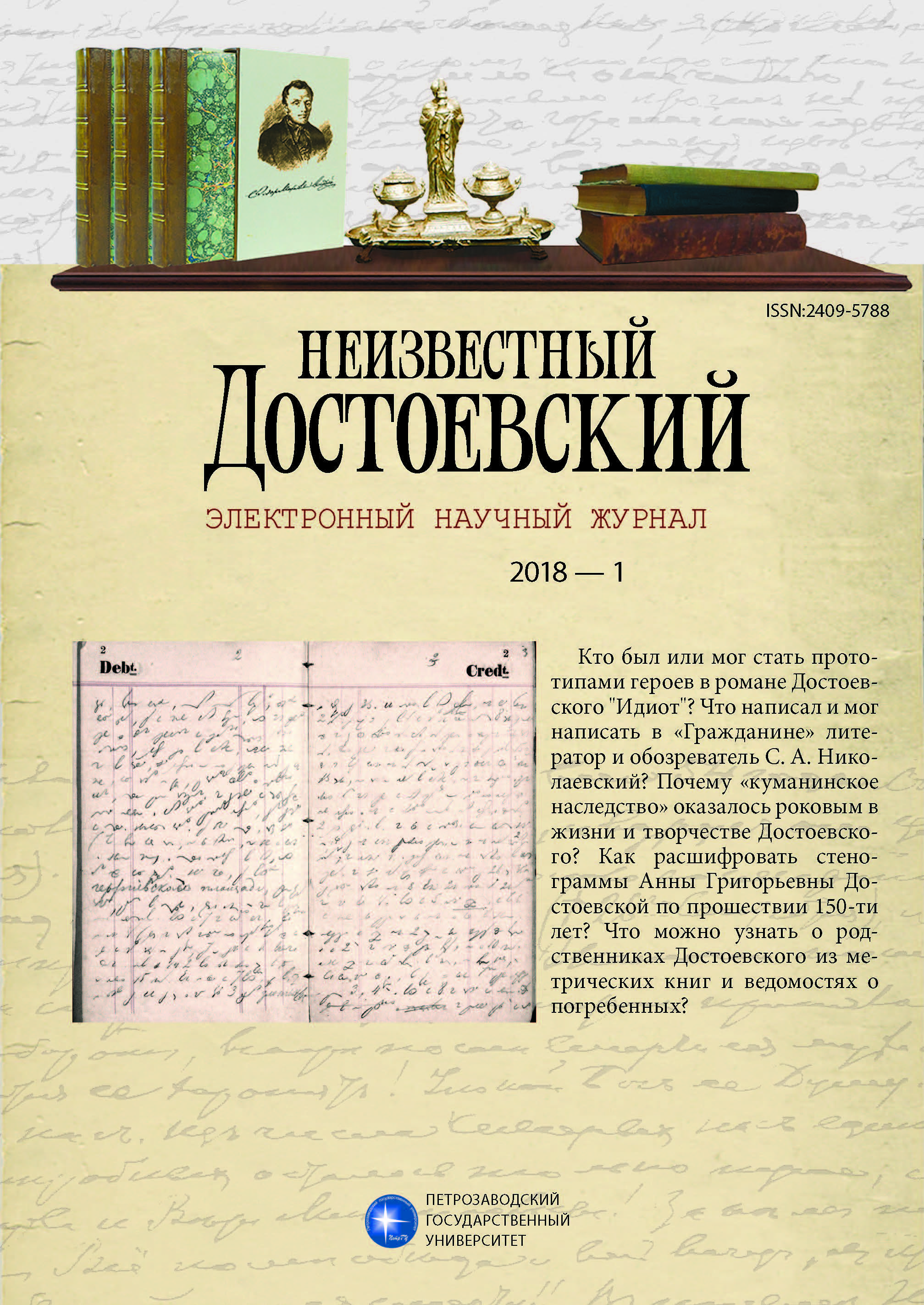 """The Kumanin Heritage Case"" in Life and Works of F. M. Dostoevsky Cover Image"