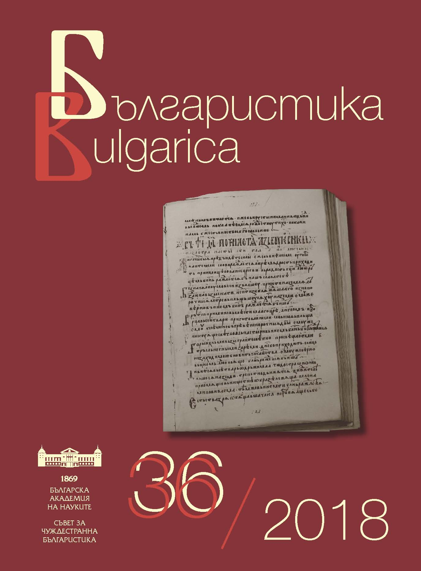 Journey to Bulgaria. Bulgaria and Bulgarians: Customs, Mentality, National Identity Cover Image