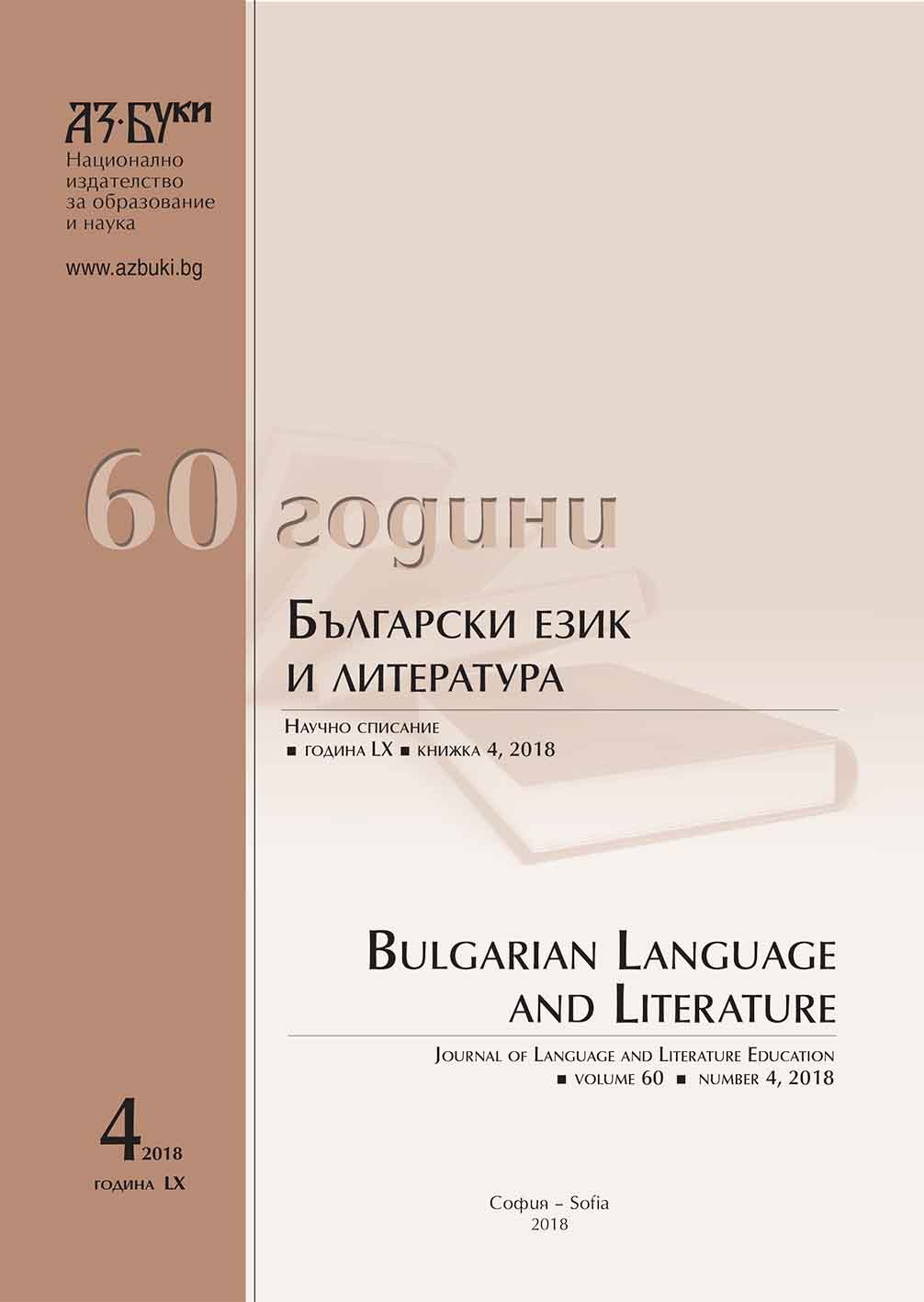 70 years Institute for Literature – Bulgarian Academy of Sciences. Interview with Dr. Elka Traykova, Assoc. Prof. Cover Image