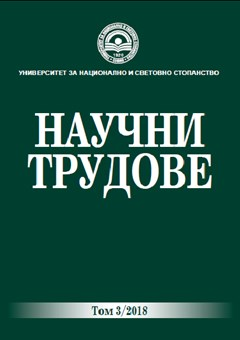 The Way to Socialism? First Five-Year Plan for the Development of Bulgarian Agriculture Cover Image