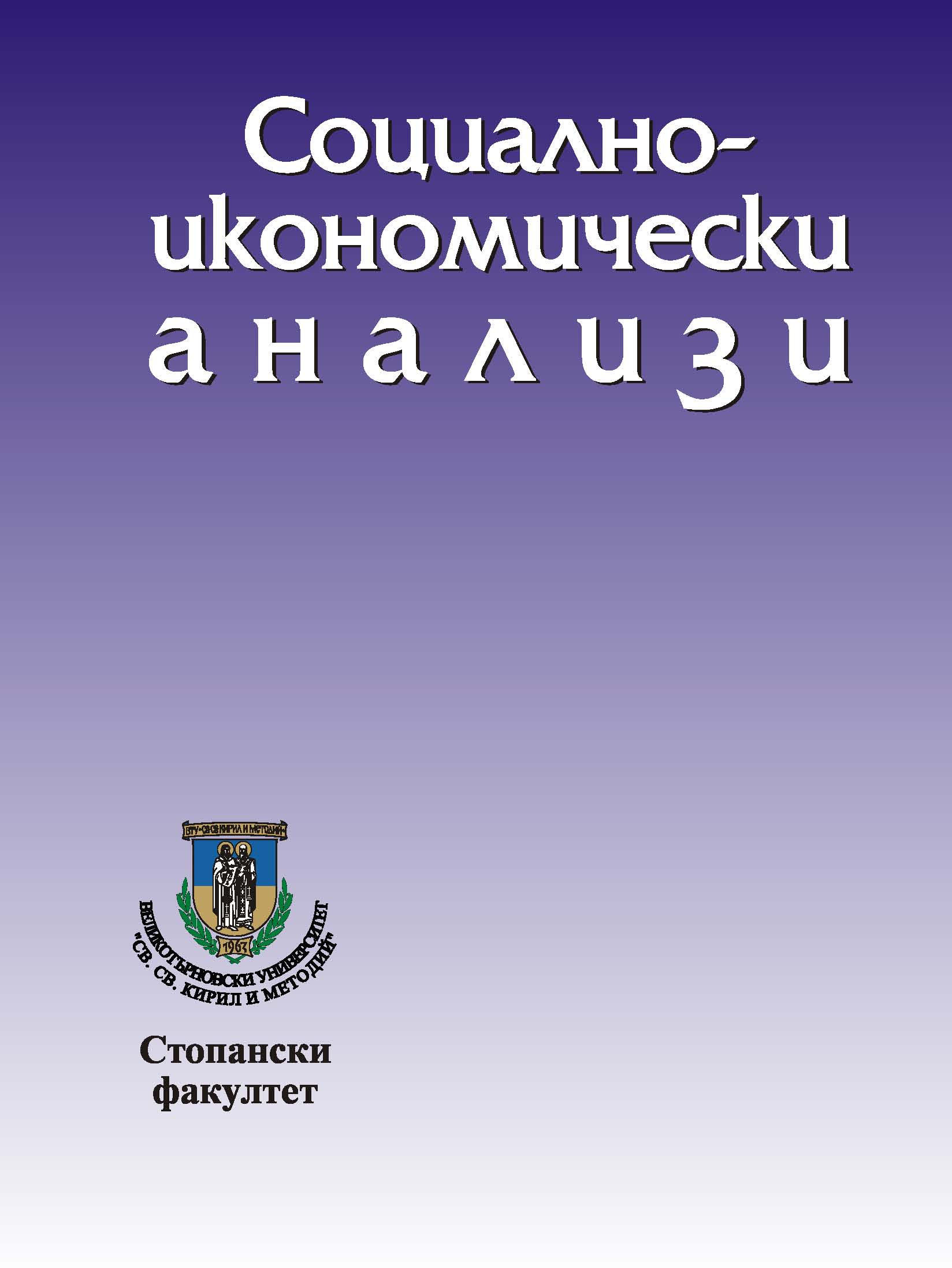 "Status and Trends in the Development of Macroeconomic Indicators""Insurance Penetration"" and ""Insurance Density"" in Bulgaria (1997–2016) Cover Image"