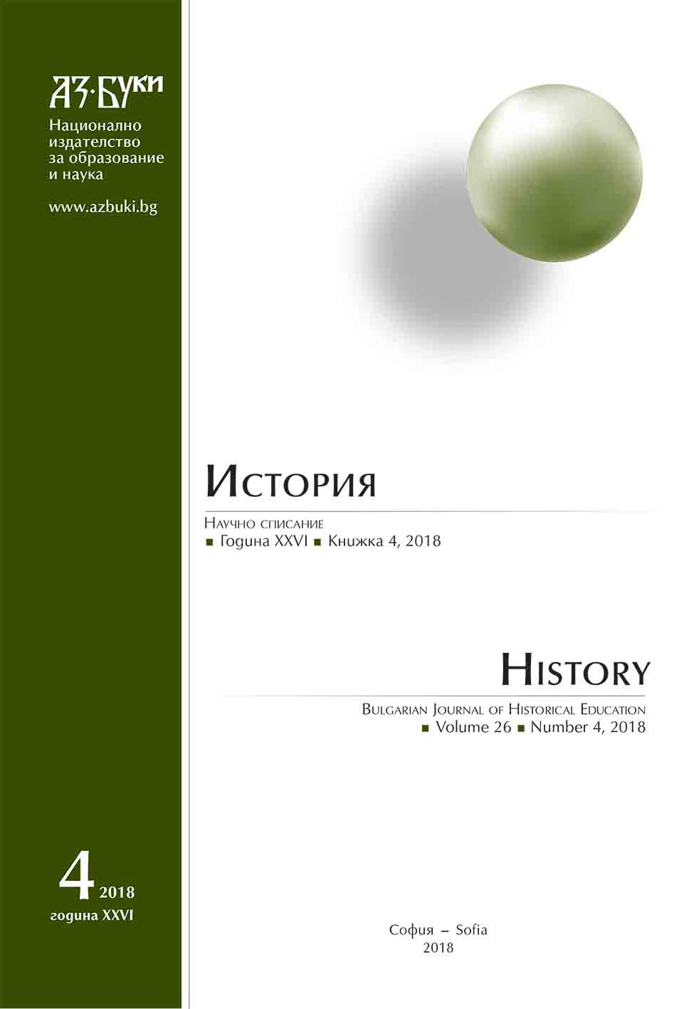 The  Education in Community Centers in Bulgaria during the Period 1918 – 1944 Cover Image