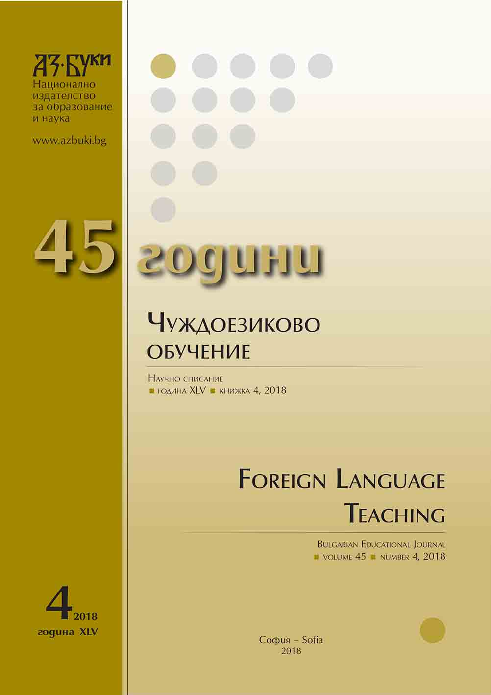 Movie-Technology in Russian Language Instruction: Theoretical Bases, Organizational Peculiarities Cover Image
