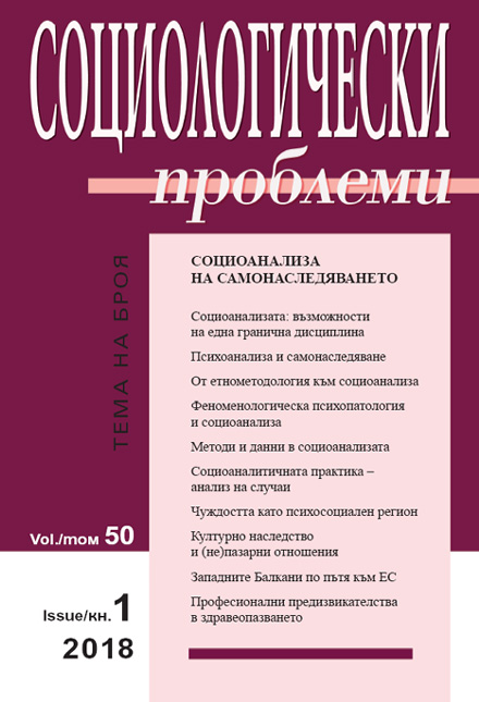 Democracy and the Rule of Law in the Process of Preparation for EU Membership – The Case of Bulgaria, Serbia and Macedonia Cover Image